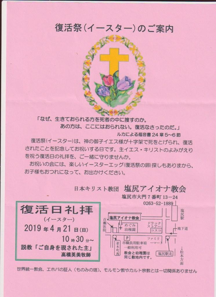 復活祭(イースター)4月21日(日)塩尻アイオナ教会