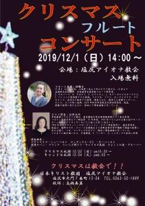 「クリスマスフルートコンサートinアイオナ」  12月1日(日) 14;00~  ぜひお時間のある方ご参加くだい~