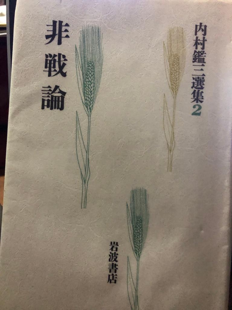内村鑑三選集2巻2 「非戦論」 岩波書房