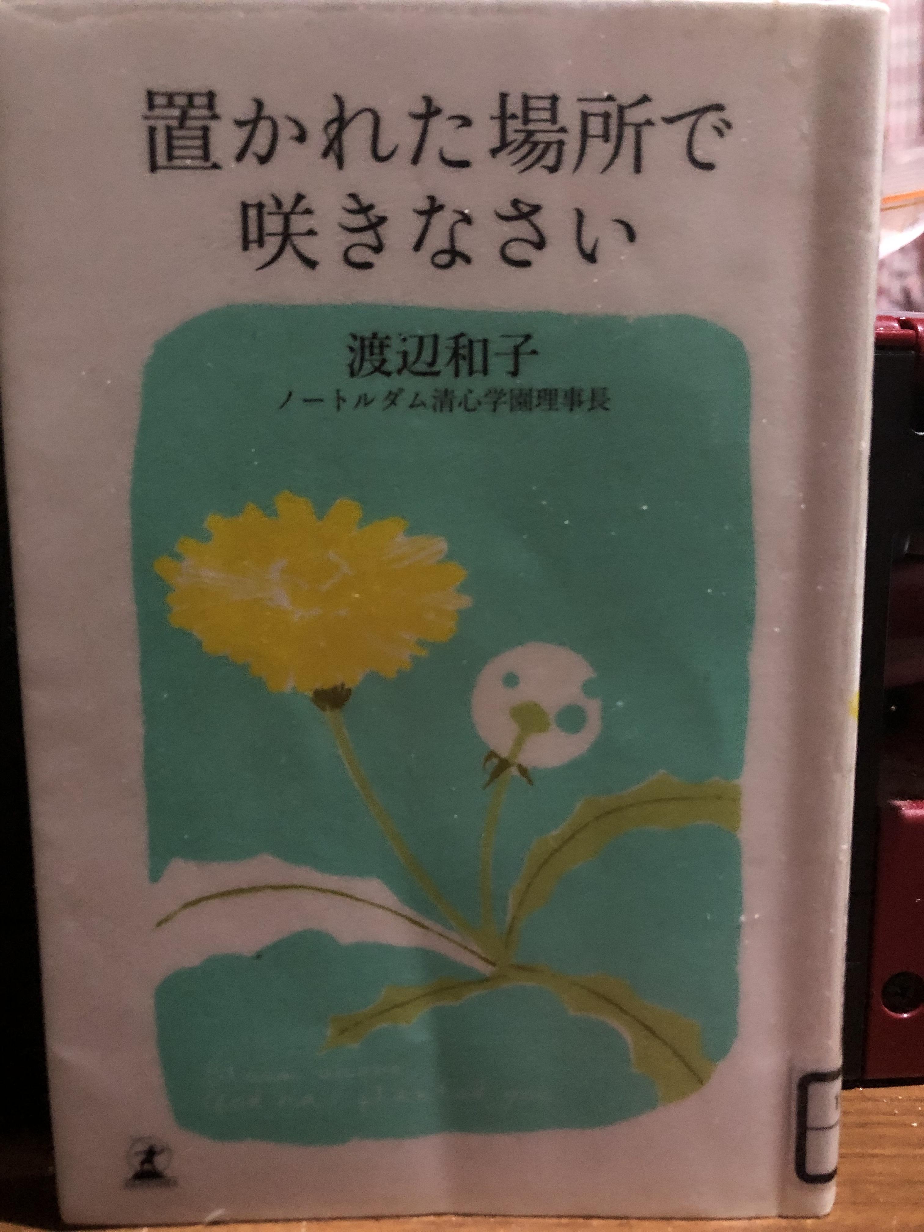 「置かれた場所で咲きなさい」 渡辺和子著作